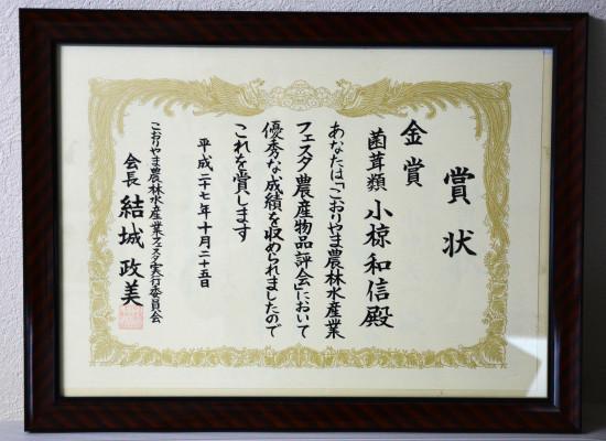 愛椎賞状02